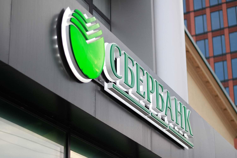 Почему не работает Сбербанк Онлайн, мобильный банк и приложение?