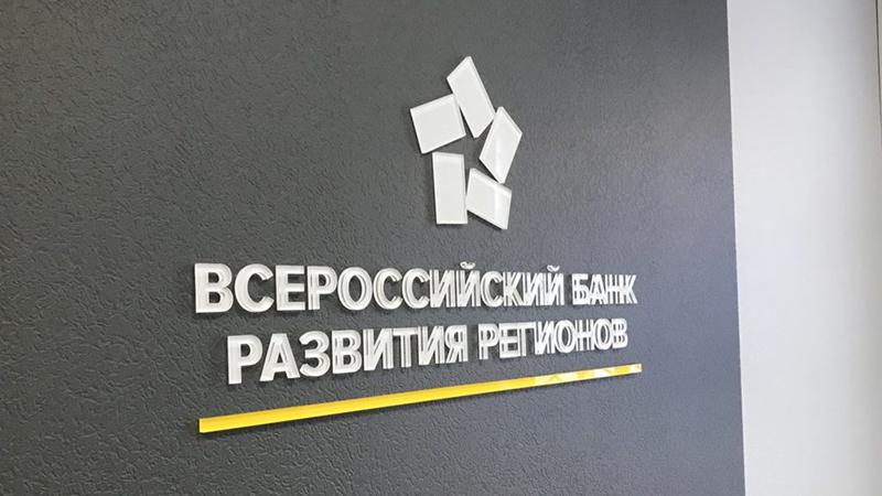 Не работает Всероссийский Банк Развития Регионов