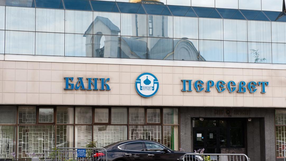 Не работает Банк Пересвет
