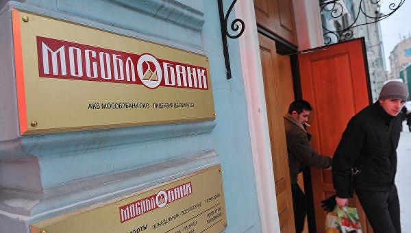 Не работает Московский Областной Банк
