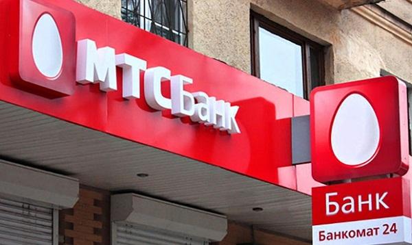 Не работает МТС Банк