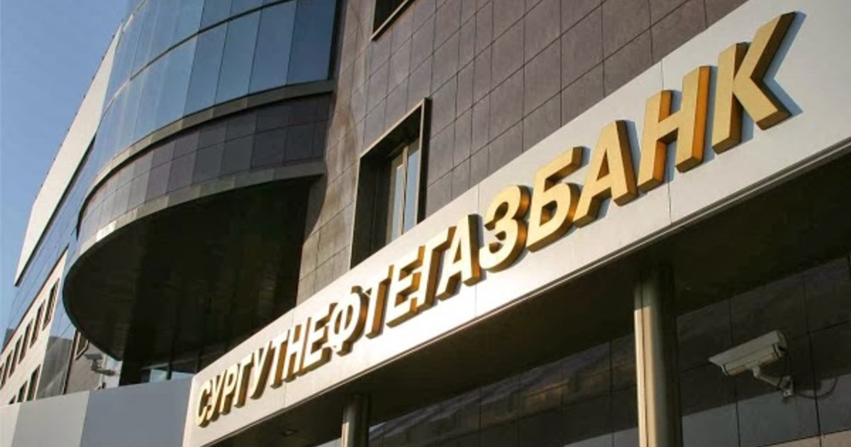 Не работает Сургутнефтегазбанк