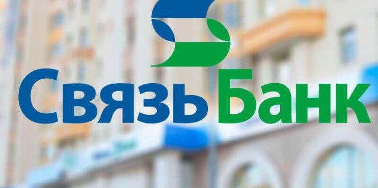 Не работает Связь-Банк