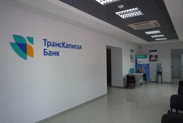 Не работает Транскапиталбанк