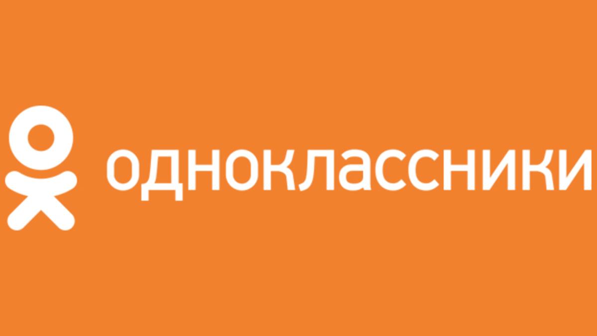 Не работают Одноклассники