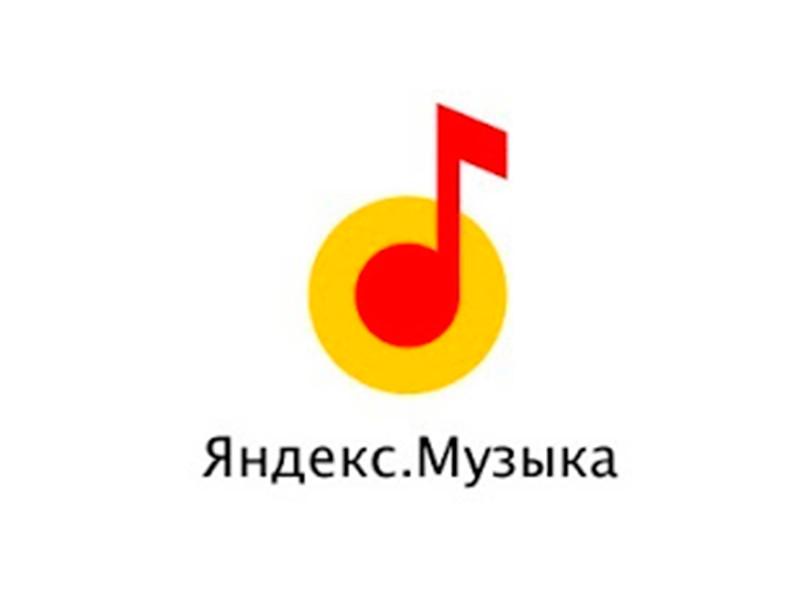 Не работает Яндекс Музыка
